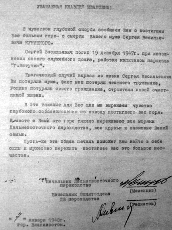 Похоронка на капитана парохода «Генерал Ватутин» Куницкого С.В.