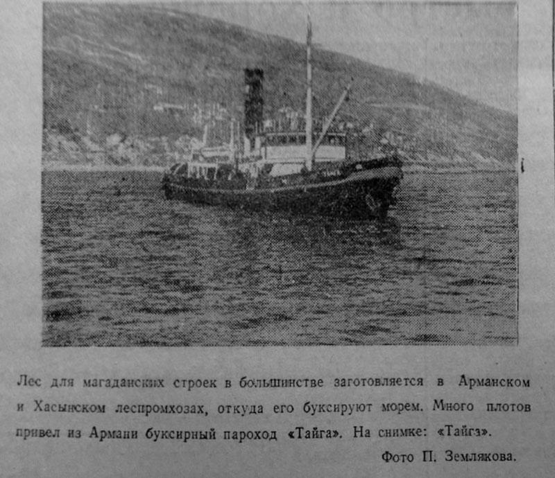 Буксирный пароход «Тайга».