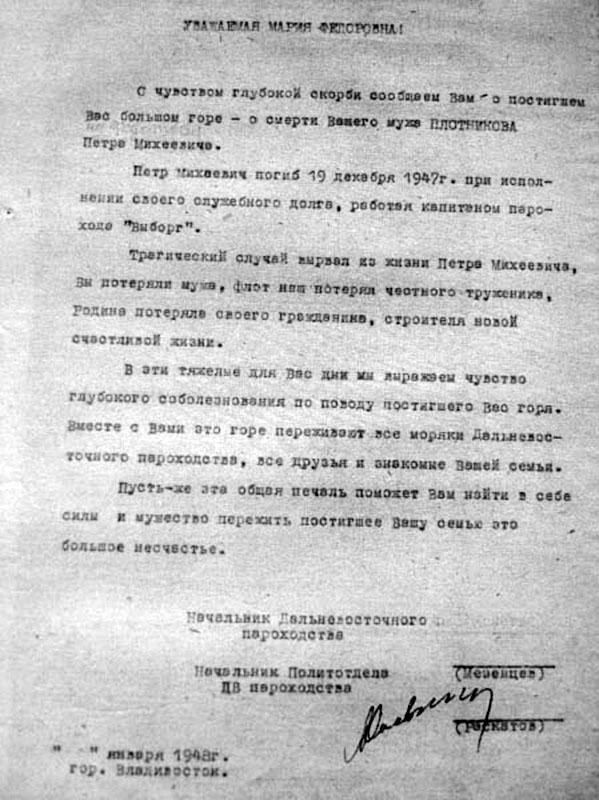Похоронка жене капитана парохода «Выборга» Плотникова П.М.