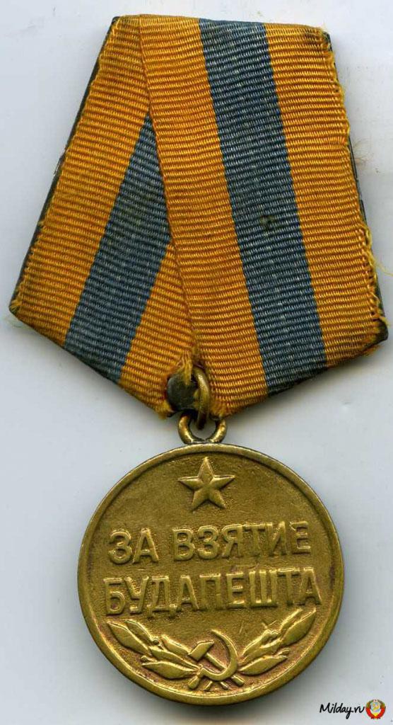 Медаль «За взятие Будапешта».