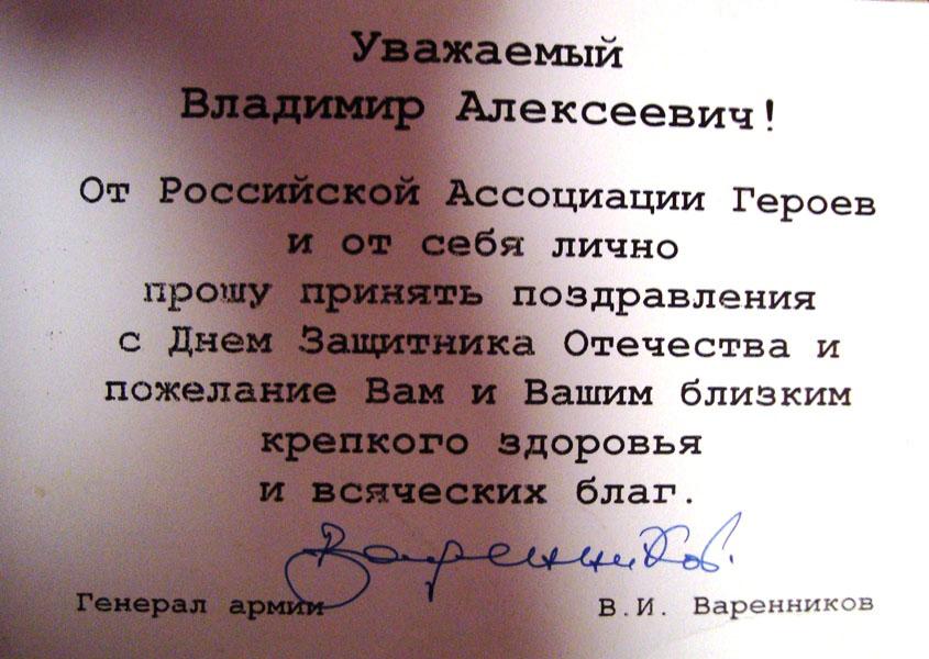 Дарственная надпись на титульном листе семитомника «Неповторимое».