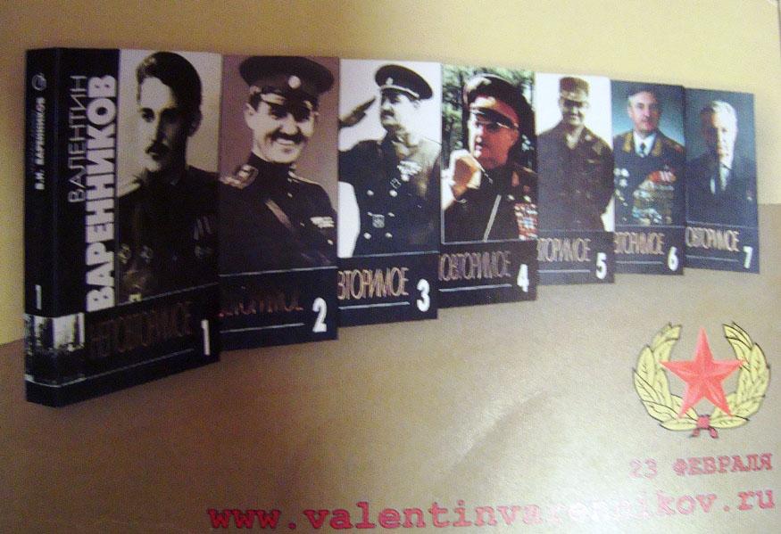 Несколько лет назад генерал армии Валентин Варенников прислал В.А. Сидорину свой семитомник «Неповторимое» с надписью на титульном листе. «Я не был лично знаком с Варенниковым, - говорит В.А. Сидорин. – Но нас объединяет Сталинградская битва. Я тогда был рядовым, он лейтенантом».