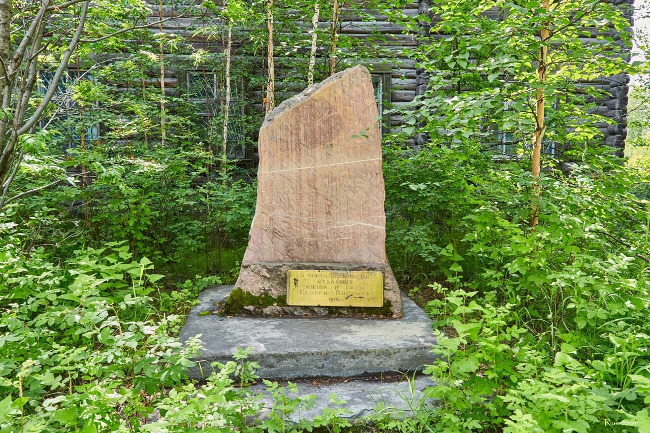 Памятник геологам. Поселок Сеймчан. 2017 год.