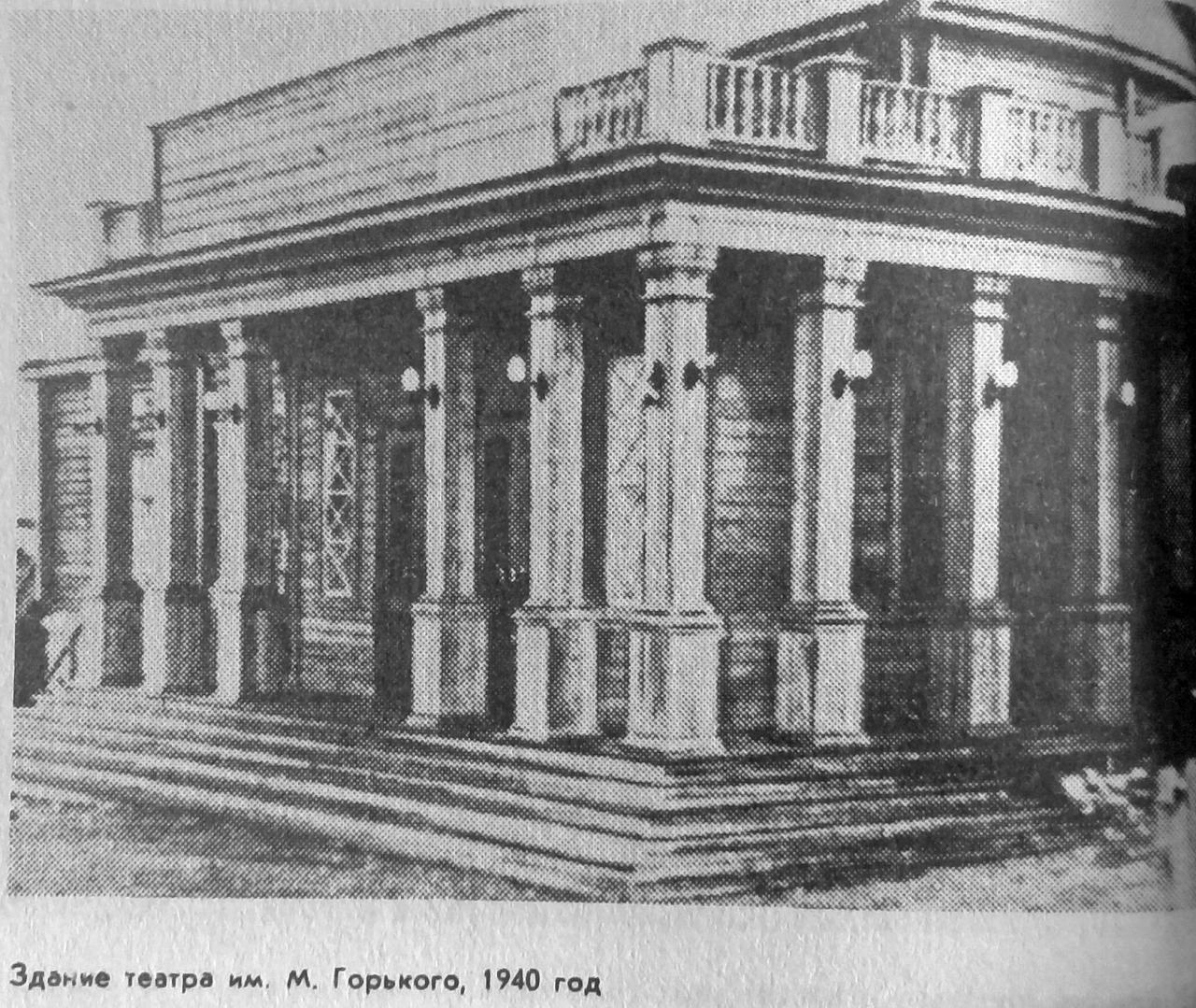 Здание театра имени Горького, 1940 год.