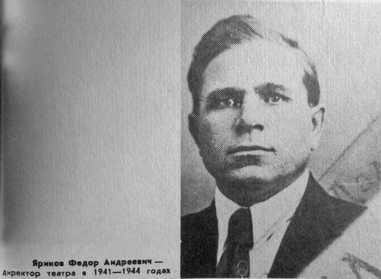 Яриков Фёдор Андреевич. Директор театра в 1941-1944 годах.
