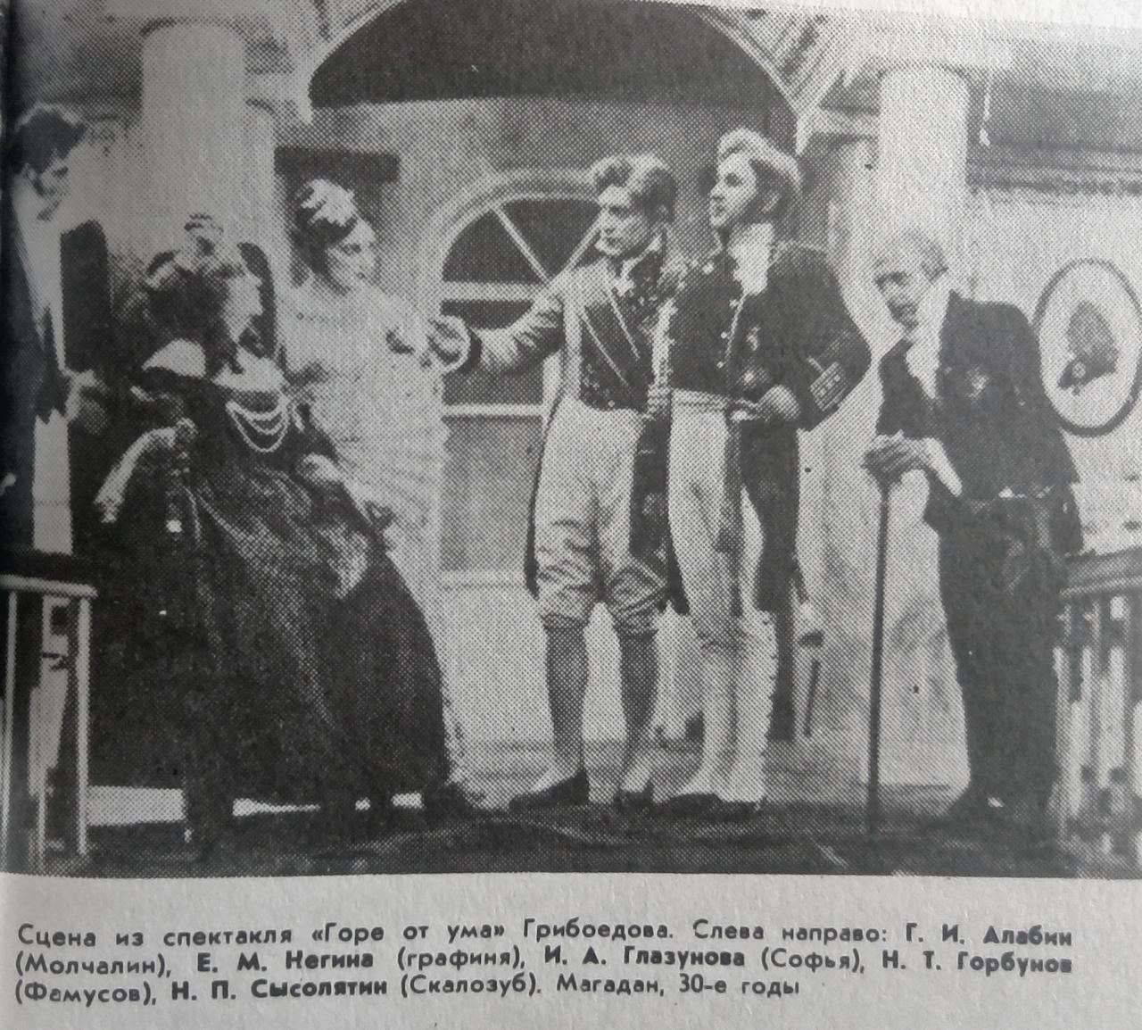 Сцена из спектакля «Горе от ума Грибоедова». Магадан, 30-е годы.