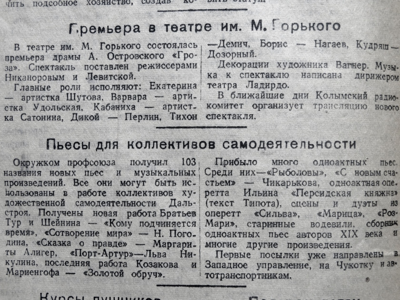 Премьера драмы Островского «Гроза».