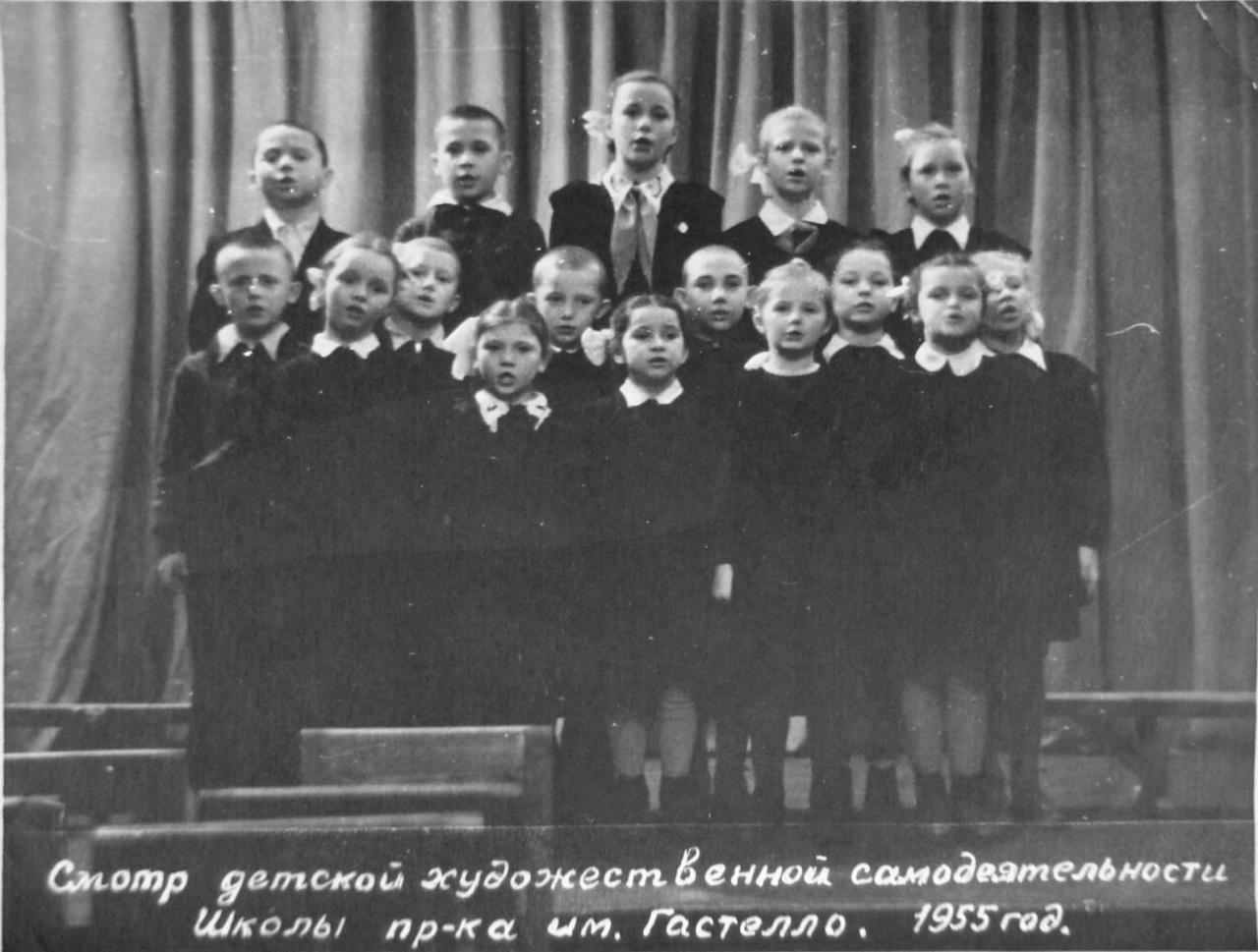 Смотр детской художественной самодеятельности школы прииска имени Гастелло. 1955 год.