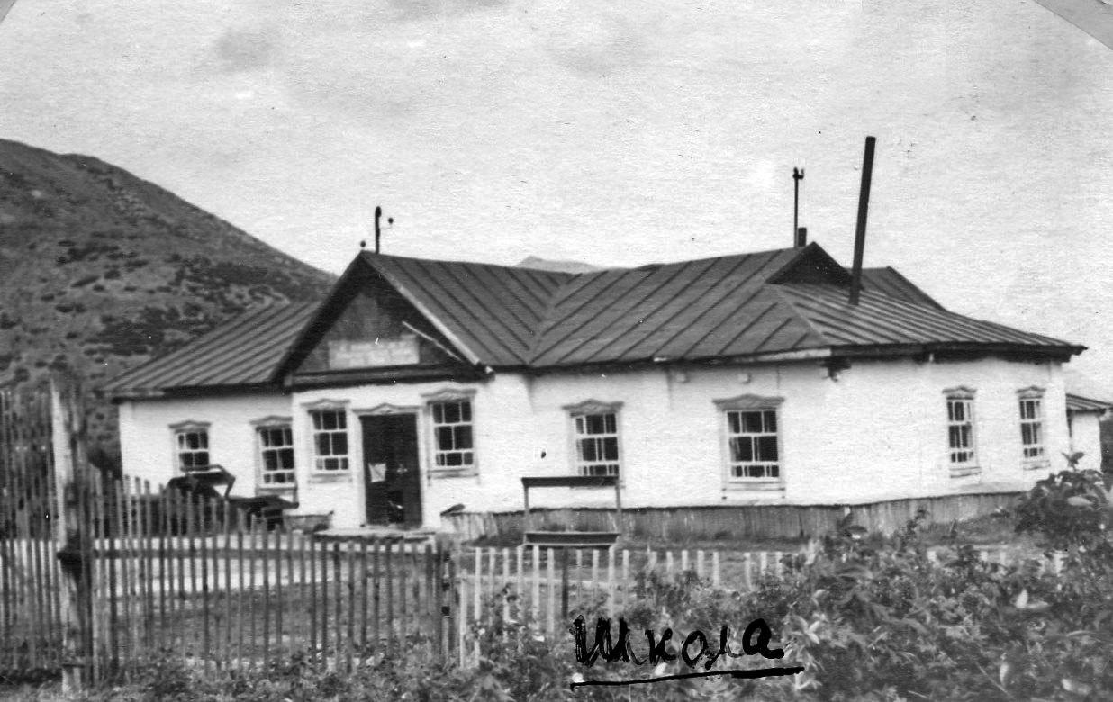 Посёлок Хениканджа. Начальная школа. Из архива семьи Сафоновых.