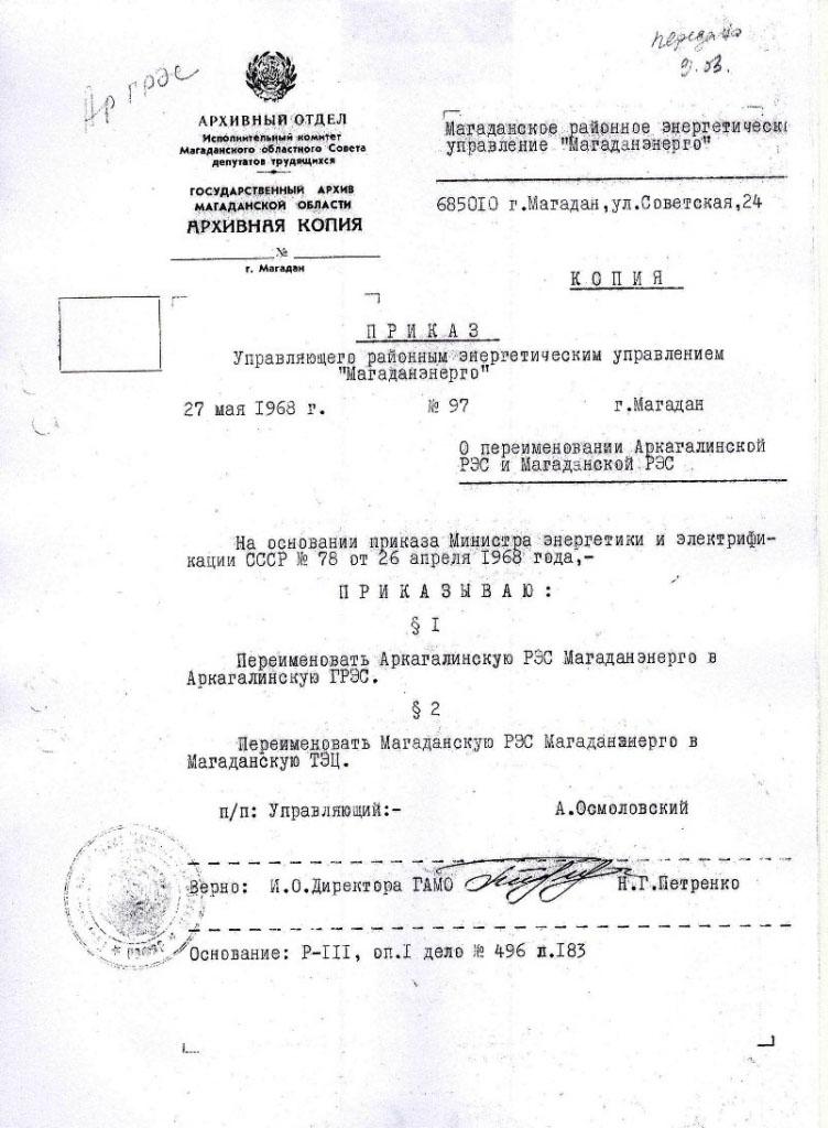 Приказ о переименовании Магаданской РЭС в Магаданскую ТЭЦ. 1968 год.