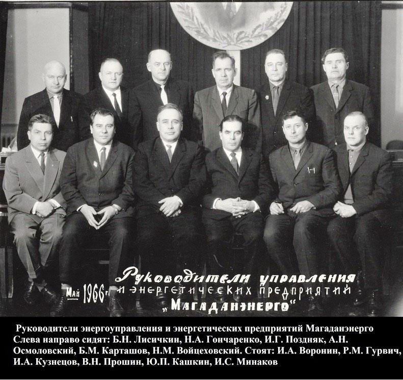 Руководители управления и энергетических предприятий Магаданэнерго. 1966 год.