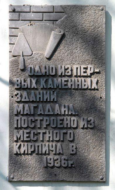 Мемориальная доска нам здании бывшего штаба 61-го Нагаево-Магаданского морпогранотряда: «Одно из первых каменных зданий Магадана».