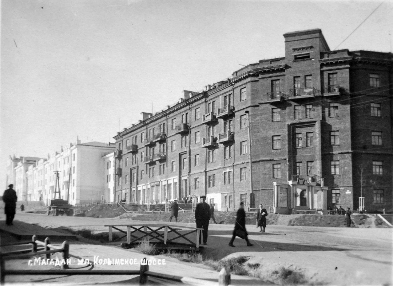 Магадан. Колымском шоссе. 1948 год.