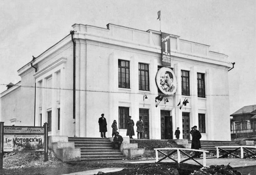 Кинотеатр «Горняк» (Ленина, 19), сдан в эксплуатацию в 1948 году.