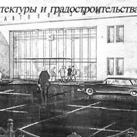 Проект нового здания автовокзала.