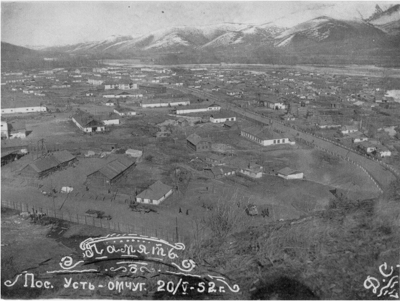Усть-Омчуг. 1952 год.