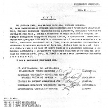 Акт о исполнении приговора Айнелькут