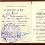 Удостоверение «Отличник социалистического соревнования РСФСР»
