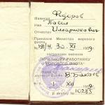 Удостоверение «Почетному работнику морского флота»
