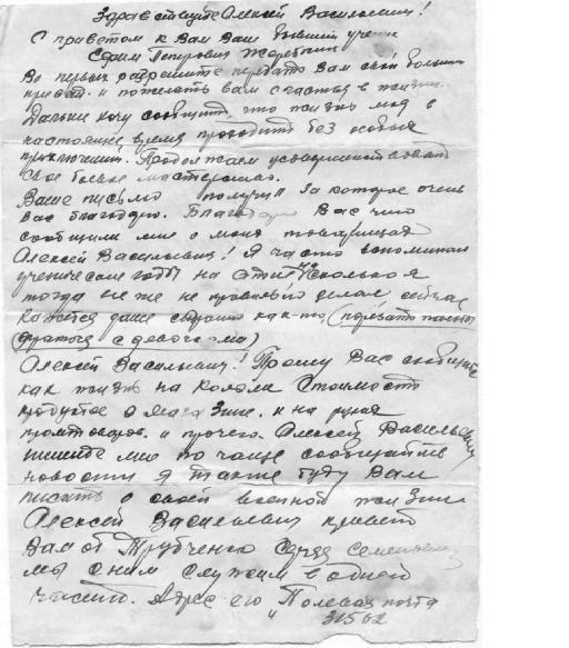 Письмо Е. Жеребкина учителю А.В.Запатраеву,1944 г