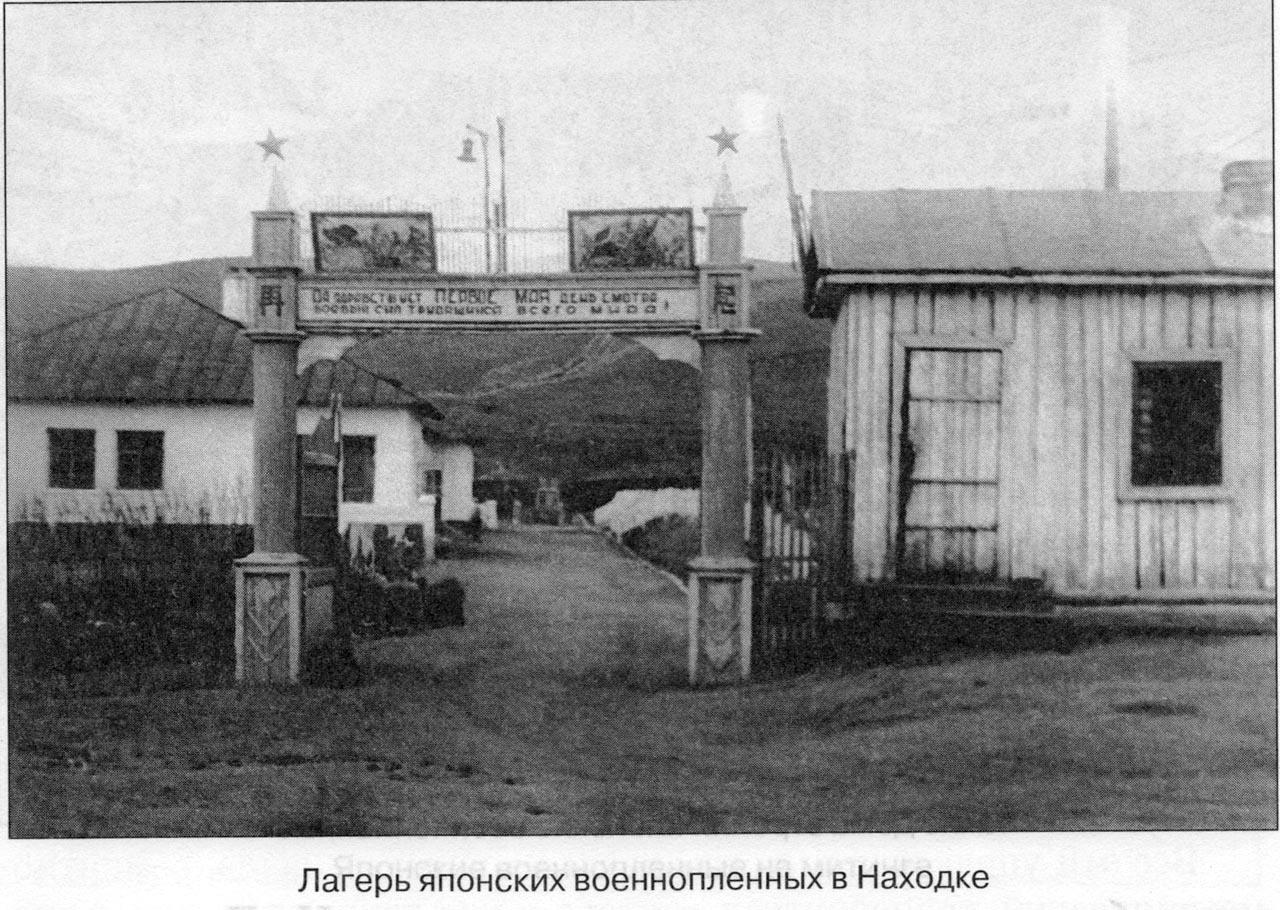 Лагерь японских военнопленных в бухте Находка.