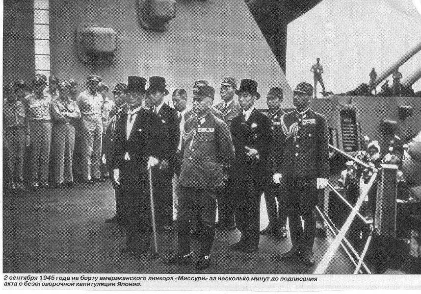 Подписание акта о капитуляции Японии на борту крейсера «Миссури».