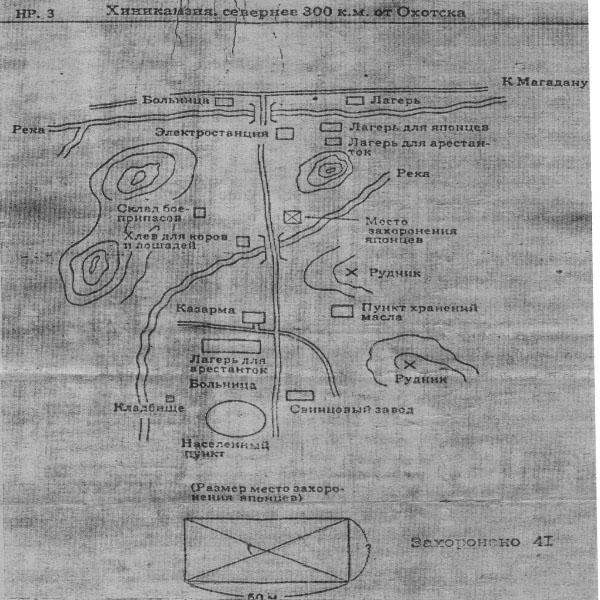 Схема захоронения японских военнопленных. Хиниканзия, севернее 300 км от Охотска