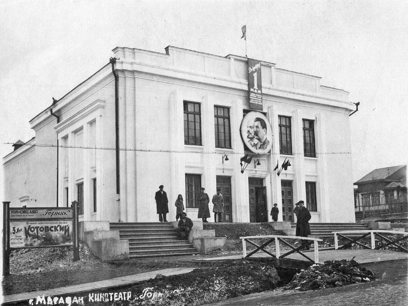 Кинотеатр «Горняк» в Магадане