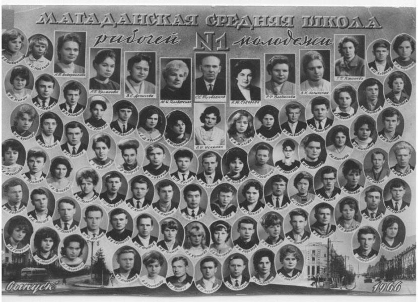 Выпуск ШРМ № 1 г. Магадана, 1966 г