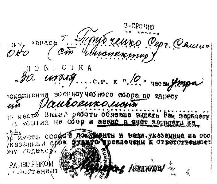 Повестка Ольского райвоенкомата С.С. Трубченко