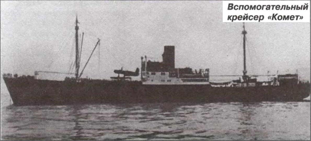 Немецкий крейсер (рейдер) «Комет».