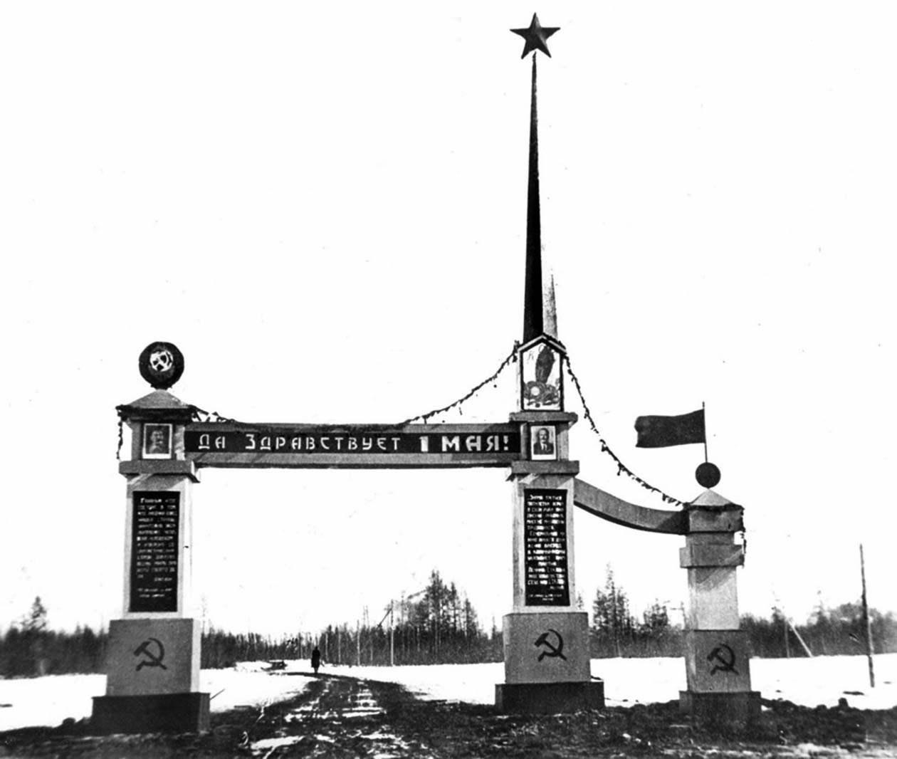 Вход на территорию Колымской опытной станции (КОС). 1939 год. Из Архива Ивана Паникарова.