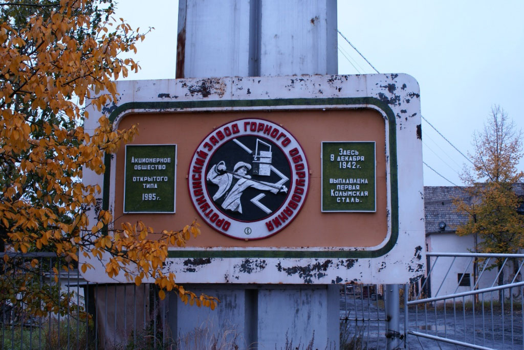 Памятный знак ОЗГО. Фото Ольги Москвиной.