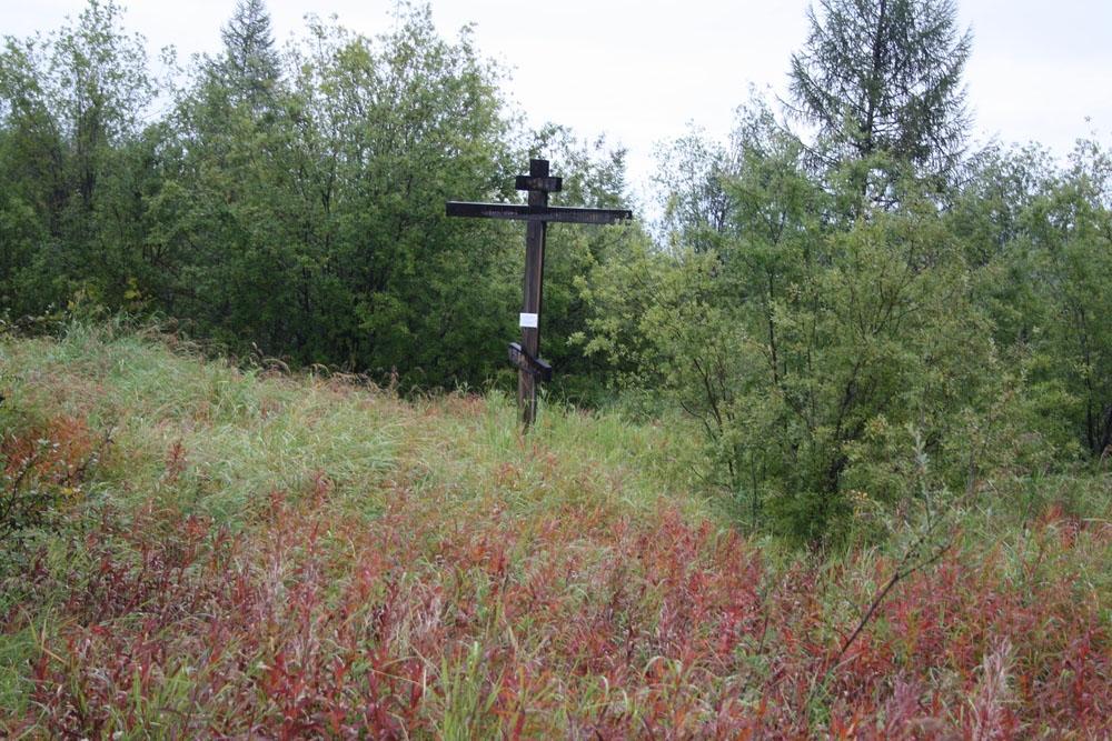 Поклонный крест на кладбище ОЛП прииска Спокойный.