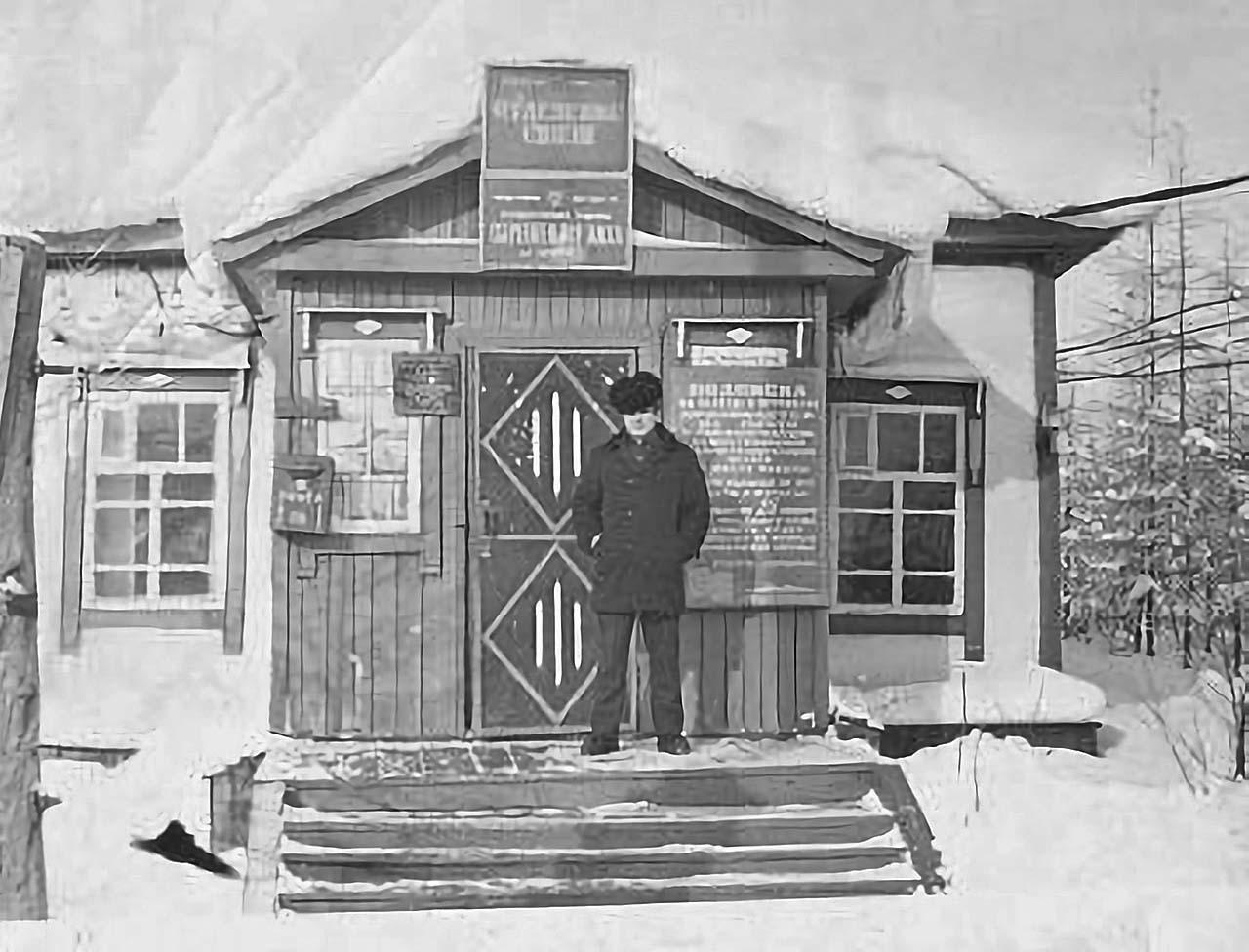 На крыльце почты. Усть-Таскан.