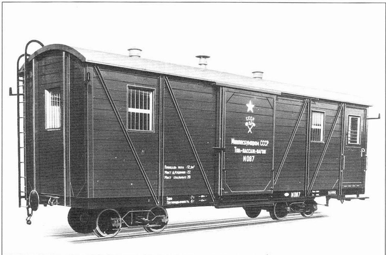 Грузопассажирский вагон «Аммендорф».
