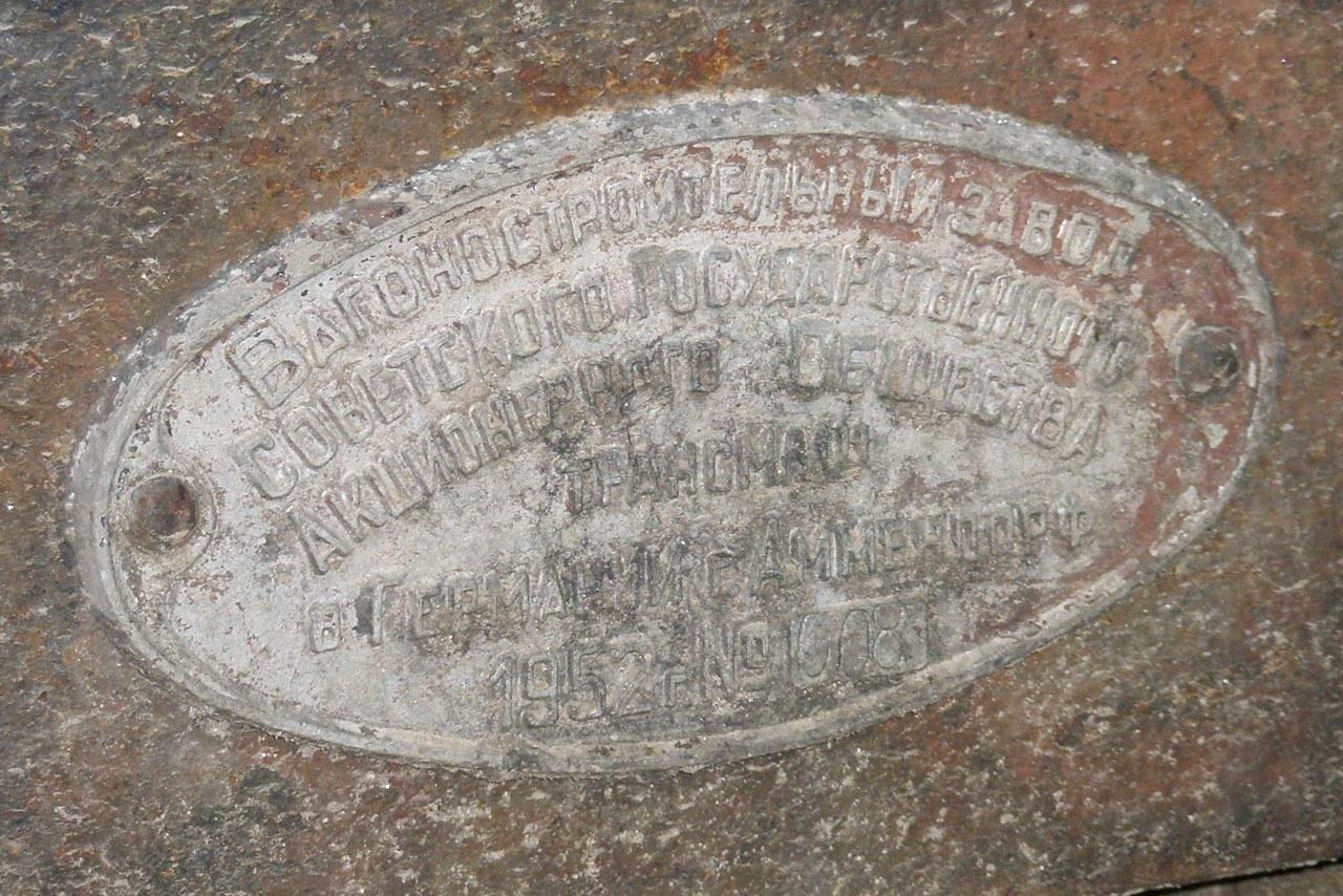 Шильда (табличка) с узкоколейного железнодорожного вагона. Пос. Пинюг.