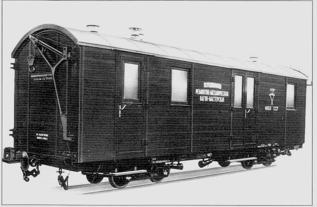 «Аммендорф» (VEB Waggonbau Ammendorf) выпуска 1952-54гг. Вагон-мастерская.