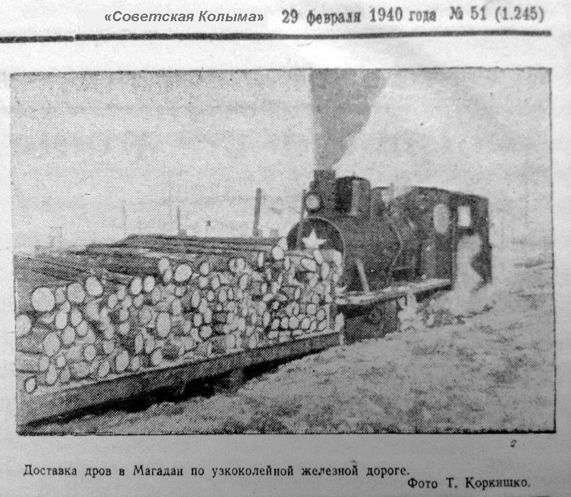 Доставка дров в Магадан по узкоколейной железной дороге.
