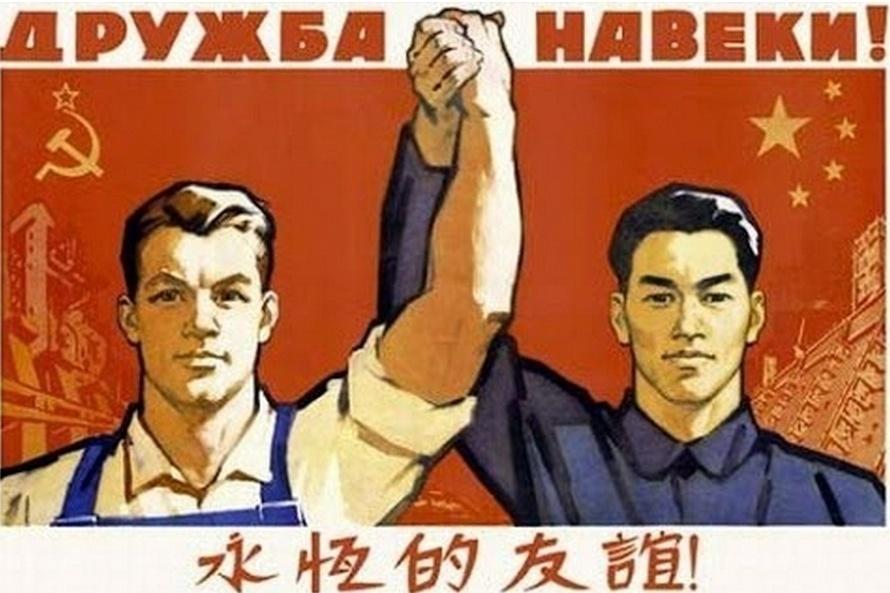 Советско-китайский плакат.