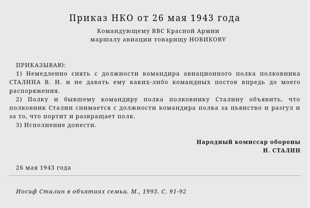 Судя по содержанию документа, И.В. Сталина здесь прежде всего можно обвинить в жестокости, а не в культе личности.