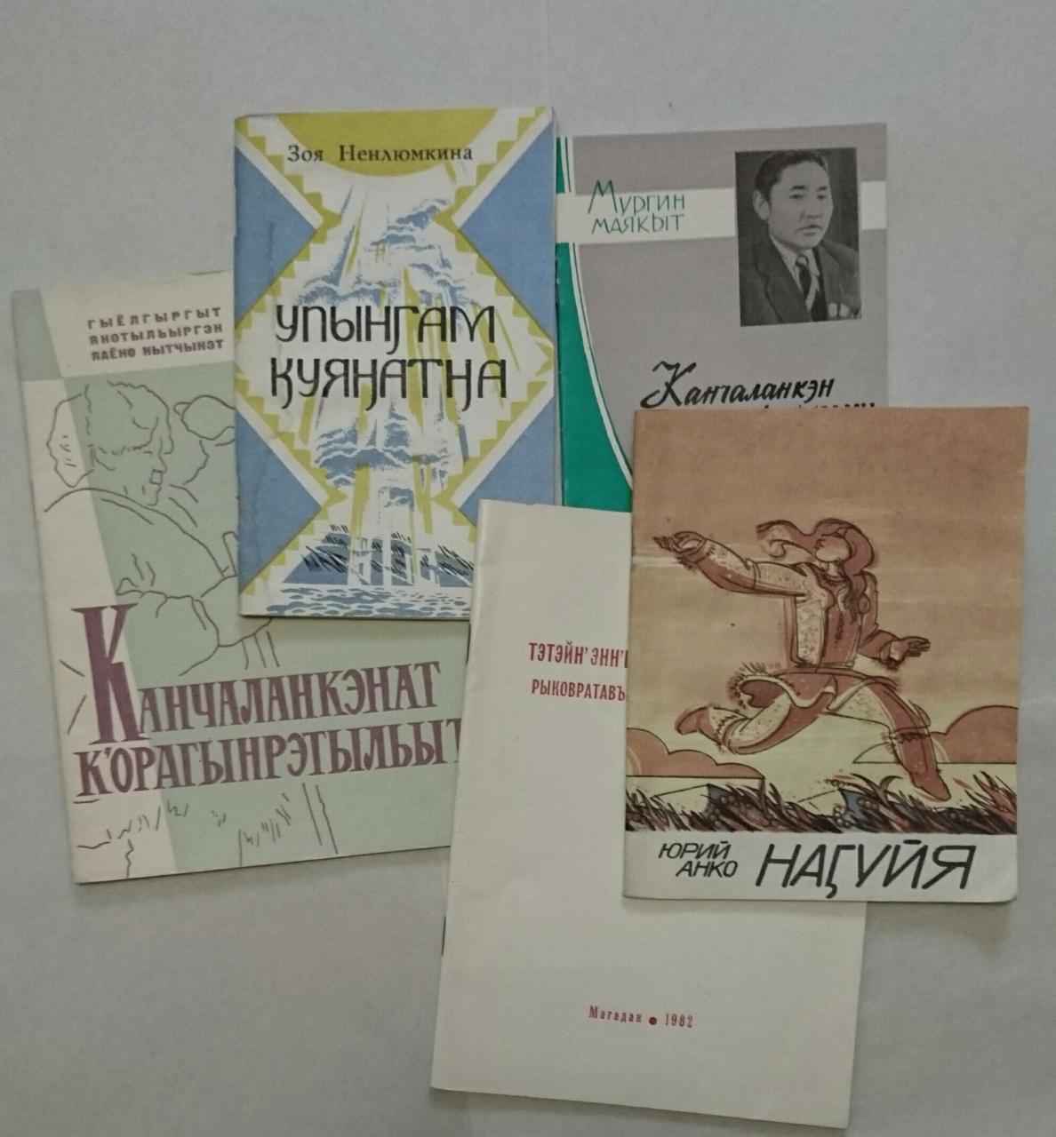 По утверждению Д. Рамсера, в советское время общение на национальном языке не поощрялось. На снимке всего лишь очень малая часть книг, выпущенных в «советское время» в Магадане на языках коренных народов. В нынешнее время похвастаться нечем.