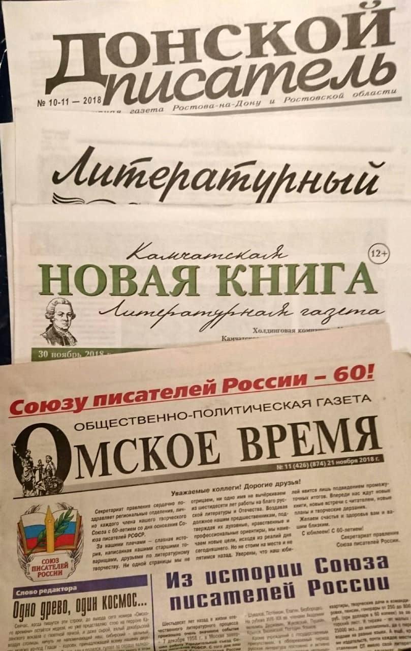 Газеты своих общественных объединений.
