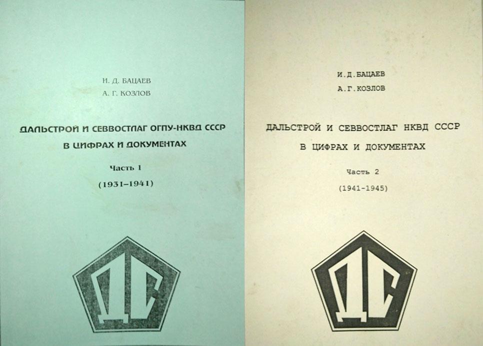 Двухтомник И.Д. Бацаева и А.Г. Козлова «Дальстрой и СевВостокЛАГ» в цифрах и документах».
