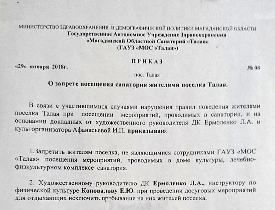 Приказ о запрете посещения санатория жителями посёлка Талая.