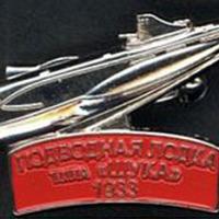 Памятный знак. Подводная лодка типа «Щука». 1933 год.