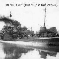 Подводная лодка Щ-120 (типа «Щука» V-бис серии).