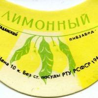 limon_1