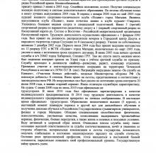 Автобиография Павла Подпорина от 26 апреля 2019 года.