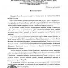 Характеристика на  Павла Подпорина от организации ветеранов  «Боевое братство» .